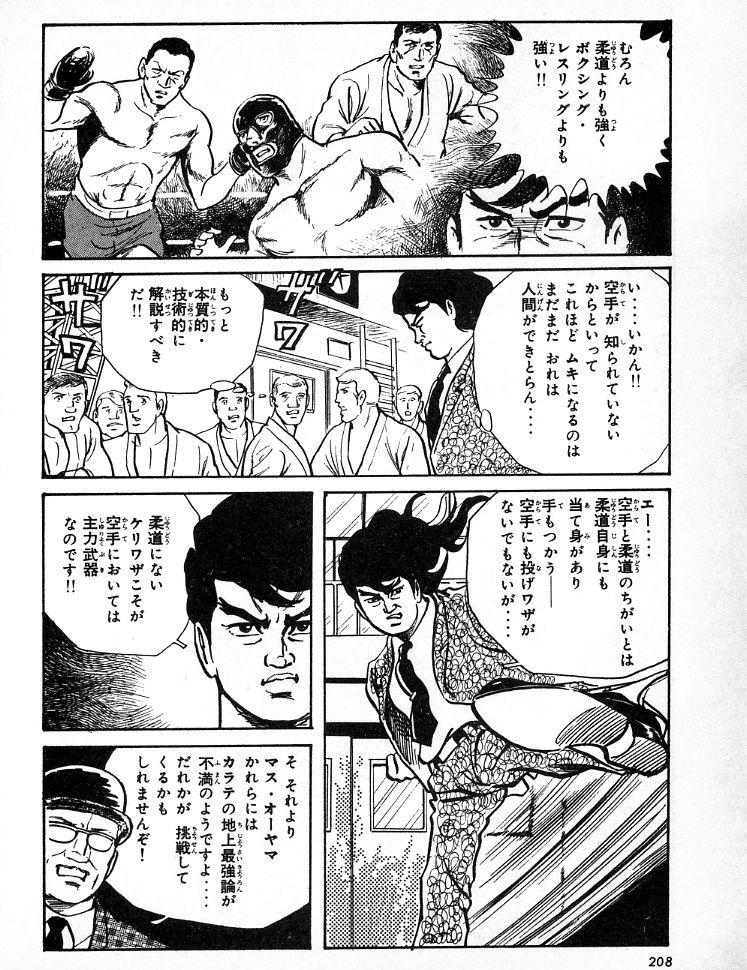 Karate#06_197