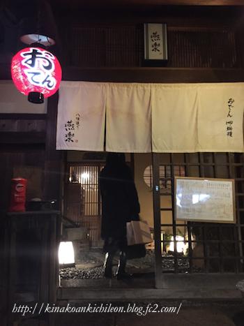 151227 Yasaka Enraku 1