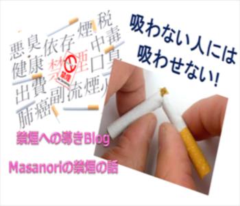 禁煙記事タイトル平成16年3月6日