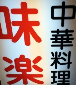 ajiraku3.jpg