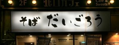 daigoro5.jpg
