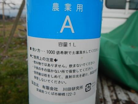 ミネラル散水 (1)