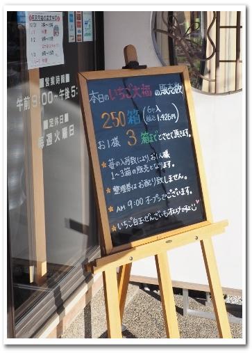 松屋 苺大福