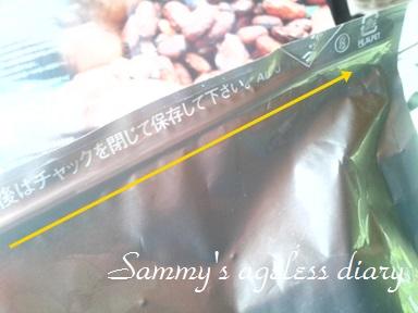 チュベドショコラ割れチョコ ジッパー部分