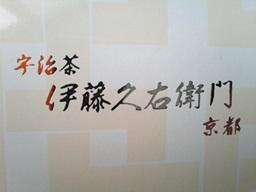 伊藤久右衛門 ロゴ