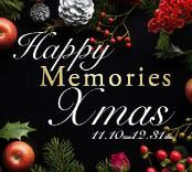 HANAオーガニック クリスマスキャンペーン1
