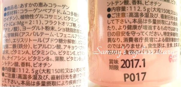 あすかの恵み ボトル裏 2