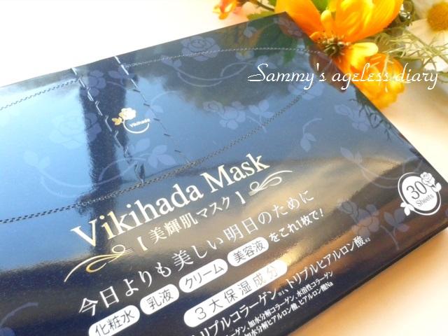 美輝肌マスク 1