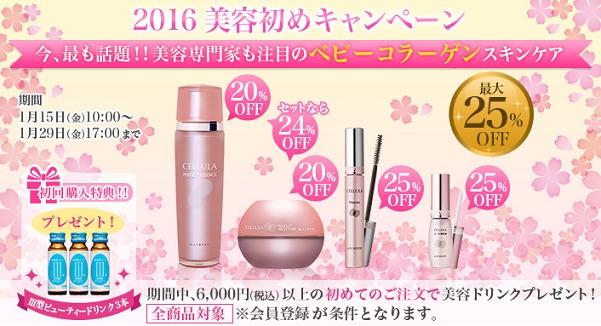 アルマード 2016美容初めキャンペーン