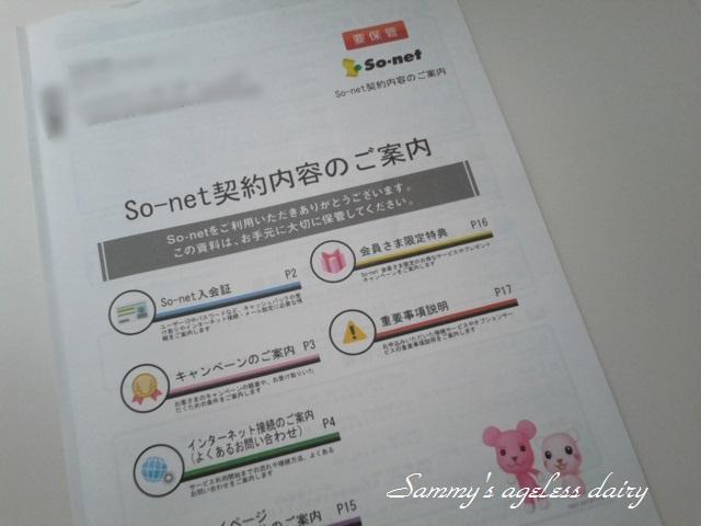 So-net 4