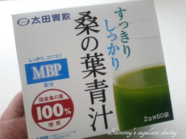 桑の葉青汁 2