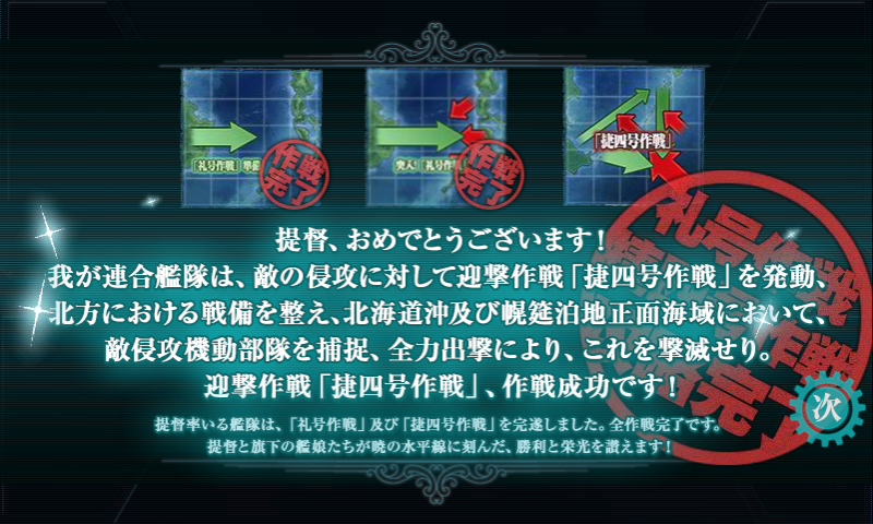 16冬イベント完全制覇