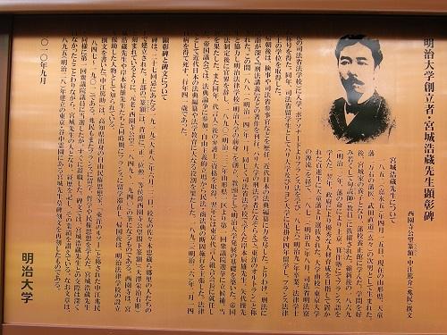 宮城浩蔵顕彰碑(薬師堂)