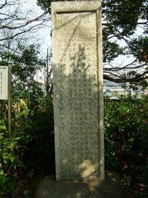 懐古園石碑