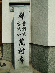 荒村寺石碑