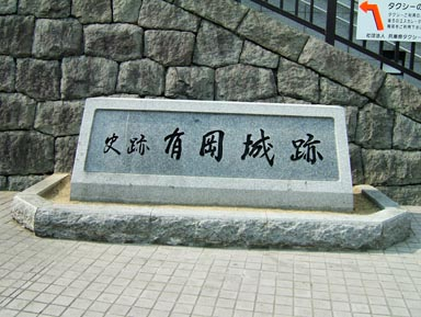道路脇の城址石碑