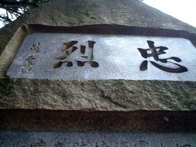 土丸城本丸跡石碑題字