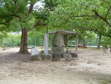 恩智城址石碑