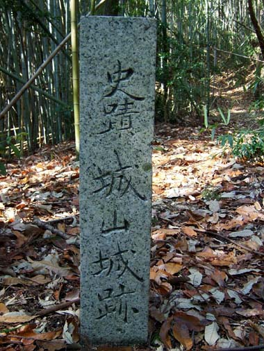 高槻市設置の城址石碑
