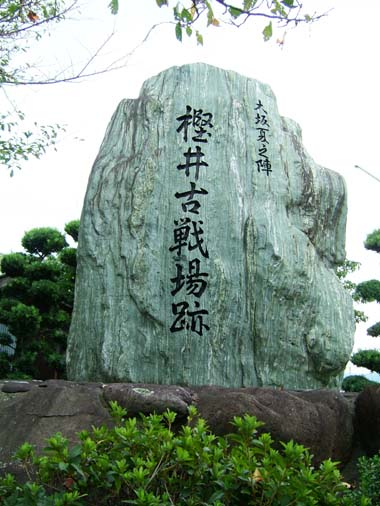 樫井古戦場の石碑