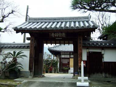 布施氏の城門を移築した慶雲寺山門