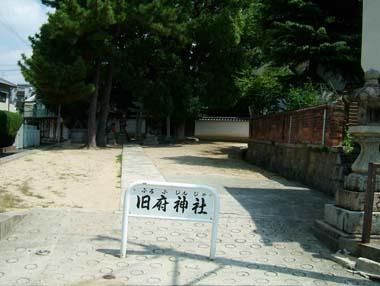 旧府神社入口