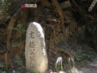 道案内の石碑