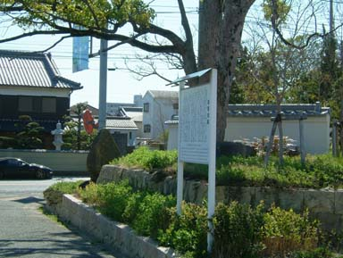 城址石碑脇の説明板