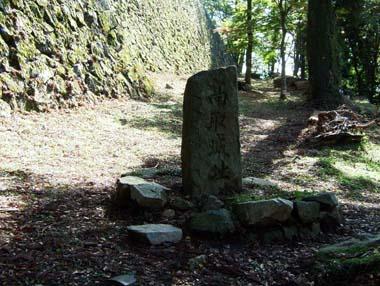 二の丸城址石碑