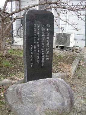 高擶陣屋の石碑