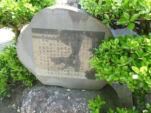 田山花袋文学碑(梵行寺境内に)