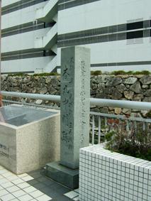 本丸中門跡石碑