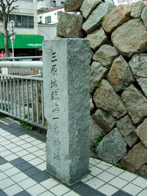 臨海一番櫓跡石碑