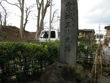 山形城三の丸土塁石碑