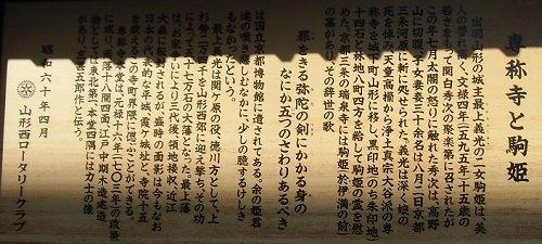 専称寺と駒姫説明板