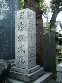 若江城石碑