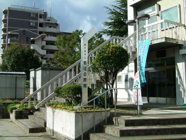 若江城址に建つ公民館