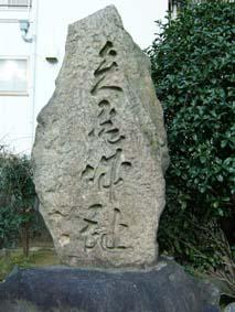 八尾神社境内の城址石碑アップ