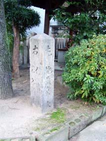 八尾神社境内の道標