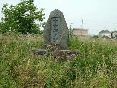 十市城址に建つ石碑