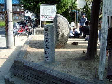 摂津三宅城石碑