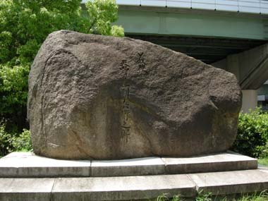 天野屋利兵衛の石碑