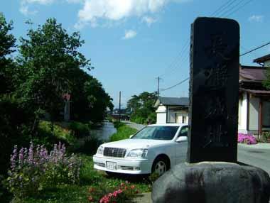 長瀞陣屋石碑(04年6月)