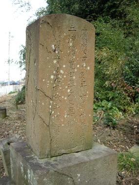 祇王寺跡に残る土屋藩士の墓石1(裏)
