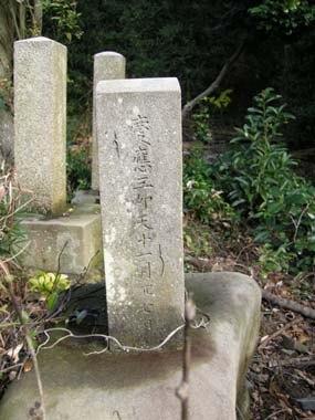祇王寺跡に残る土屋藩士の墓石2(裏)