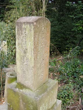 祇王寺跡に残る土屋藩士の墓石3(裏)