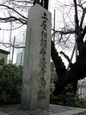 大阪市立中央小学校角に建つ土屋藩大阪蔵屋敷跡石柱