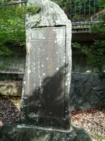 物見松石碑