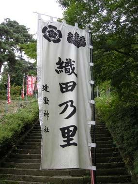 建勲神社入口