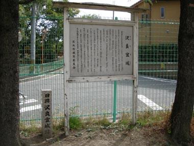沢良宜城石碑と説明板